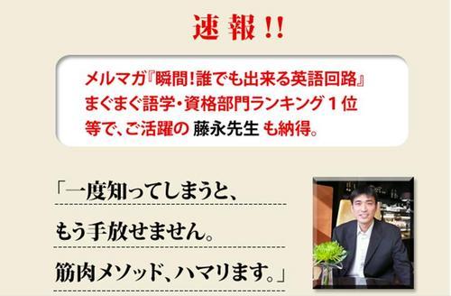 マッスル・イングリッシュ.jpg